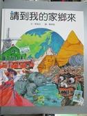 【書寶二手書T1/少年童書_PFI】請到我的家鄉來_林海音