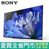 SONY55型4K液晶電視KD-55A8F含配送到府+標準安裝【愛買】