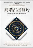 (二手書)高階占星技巧:中點技巧、組合盤、移民占星學