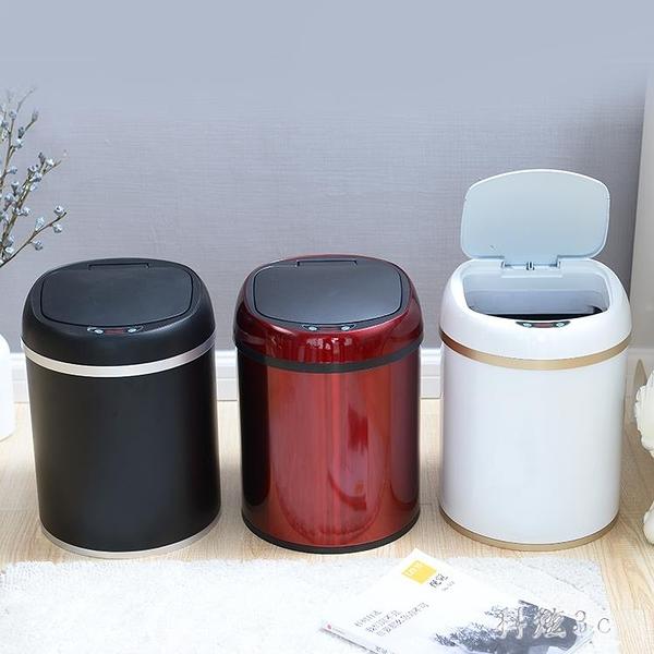 智能感應式垃圾桶創意大號辦公室桶家用桶客廚衛 FX1245 【科炫3c】