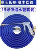 高壓洗車水槍水搶神器家用伸縮水管軟管噴頭強力加壓刷車工具套裝