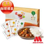 MOS摩斯漢堡_(禮盒組)日式咖哩包/調理包6入 (雞/豬/牛 任選)