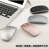 現貨 無線滑鼠可充電式靜音無聲華為蘋果4.0適用小米thinkpad台式電腦滑鼠男女生   【全館免運】