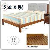 【水晶晶家具/傢俱首選】JF8089-1艾迪斯5尺楊木實木(柚木色)灰布墊雙人床~~床頭櫃另購