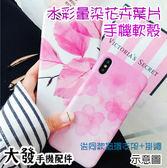 iPhone 7 8 Plus 水彩暈染 優雅花朵 全包亮面軟殼 暈染樹枝手機殼 淡彩軟殼 送同款指環支架+掛繩
