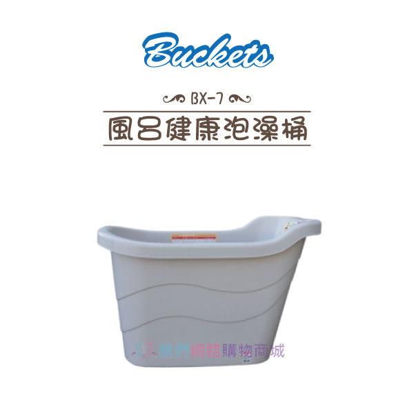 【我們網路購物商城】聯府 BX-7 風呂健康泡澡桶 BX7 泡湯 洗澡