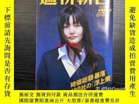 二手書博民逛書店罕見週刊朝日2003年1月17日新春増大號Y443410 出版2003