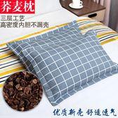 蕎麥枕頭蕎麥皮枕芯全蕎麥護頸枕頭成人頸椎枕夏天蕎麥殼枕頭單人