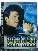 影音專賣店-O04-111-正版DVD*電影【迅雷悍將】-傑夫溫考特*派屈克基派崔克