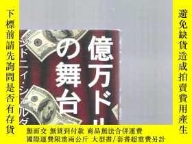 二手書博民逛書店原版日語小說罕見億萬ドルの舞臺(The Dictator)  西