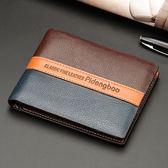 錢夾 青年學生短款錢包 男士復古拼接條紋錢夾 歐美日韓潮流皮夾多卡位