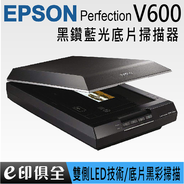 EPSON Perfection V600 Photo掃描器