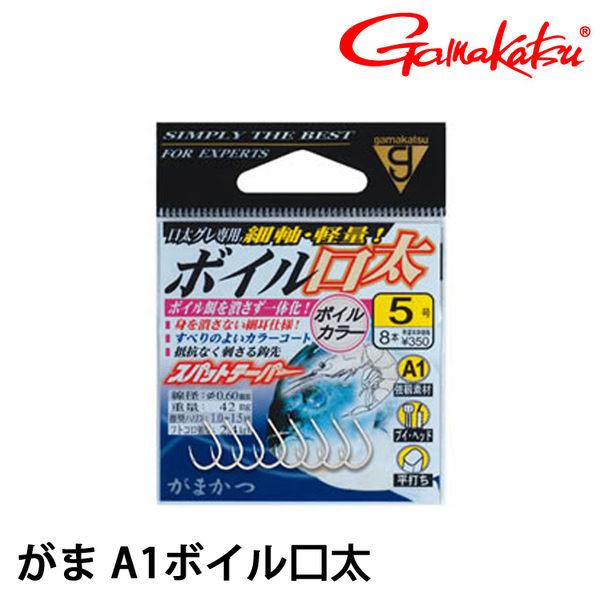 漁拓釣具 GAMAKATSU A1ボイル口太 #4 #5 #6 #7 #8 (鉤子)