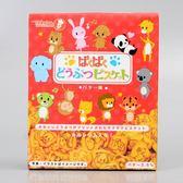 【寶製果】可愛動物造型餅乾奶油風味50g(賞味期限:2019.05.19)