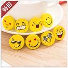 預購 - 日韓文具可愛笑臉橡皮擦創意表情橡皮擦(一包20個)