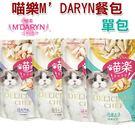 ◆MIX米克斯◆喵樂M'DARYN 餐包 (4種口味/單包/ 55g) 品質嚴選,健康滿分