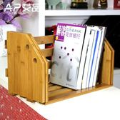 楠竹簡易書架桌上小書架置物架學生伸縮辦公桌面收納架儲物架 igo