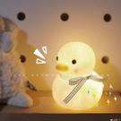 小夜燈 可愛呆萌鴨子小夜燈創意房間擺件臥室裝飾新年禮物 愛丫 免運