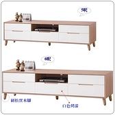 【水晶晶家具/傢俱首選】CX1400-5 肯詩特5呎烤白雙色電視櫃(上圖)