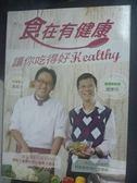 【書寶二手書T6/養生_ZBW】食在有健康_潘懷宗