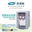 [ 家事達] 台灣TOPPUROR-裝智慧型自動補水品茗機 特價 飲水機