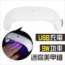 嘉奈兒 攜帶迷你型USB美甲光撩燈[51815] 指甲彩繪照燈
