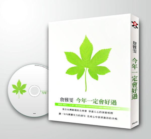 詹雅雯 今年一定會好過 CD (音樂影片購)