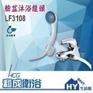 HCG 和成 LF3108T 生物能科技臉盆沐浴龍頭 -《HY生活館》水電材料專賣店
