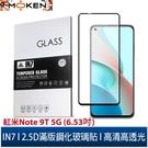 【默肯國際】IN7 紅米 Note 9T 5G (6.53吋) 高清 高透光2.5D滿版9H鋼化玻璃保護貼 疏油疏水 鋼化膜