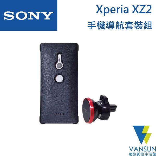 【全新福利品】SONY Xperia XZ2 H8296 手機導航套裝組 (保護殼+磁盤式車用支架)【葳訊數位生活館】