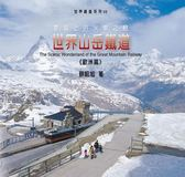 (二手書)世界山岳鐵道-歐洲篇
