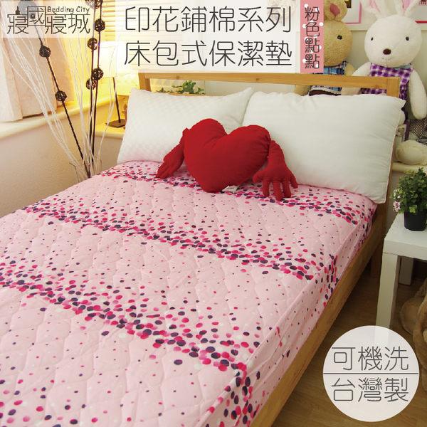 保潔墊 - 單人 [床包式 粉色點點] 印花鋪棉 3層抗污 寢居樂 台灣製