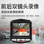 汽車載行車記錄儀360度全景高清夜視免安裝無線前後雙錄帶電YJT 【快速出貨】