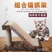 貓爬架 劍麻貓爬架 瓦楞紙貓抓板 貓玩具樓梯款 二合一貓籠爬梯 igo 第六空間
