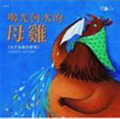 (二手書)喝光河水的母雞
