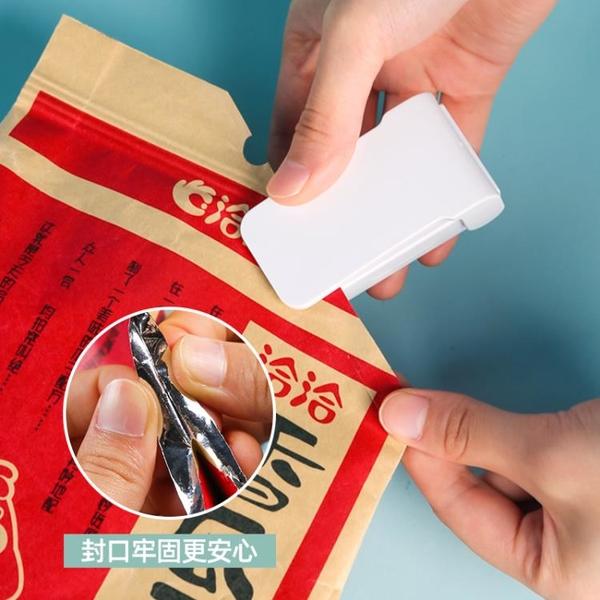 零食封口機小型迷你家用塑封口機塑料袋食品密封器零食封口神器 父親節特惠