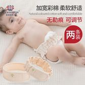 新生嬰兒寶寶尿布帶紙尿片固定鬆緊可調節加寬全棉綁帶寬鬆尿布扣 IGO