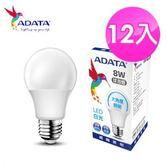 威剛ADATA LED 8w 球泡燈 白光 12入組