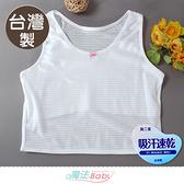 青少女內衣(2件一組) 台灣製大女孩小可愛型背心內心 魔法Baby~k51812