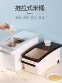 加厚米桶家用30收納盒組合罐