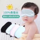 嬰兒眼罩睡覺遮光曬太陽新生兒