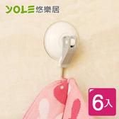 【YOLE悠樂居】日本無痕強力吸盤掛勾(6入)#1326027