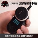 【立福公司貨】iFocus 無線控制手輪 MOZA 魔爪 手輪 MF02 適用 AIRCROSS Air 2