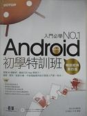【書寶二手書T1/電腦_EC9】Android初學特訓班_4/e_文淵閣工作室
