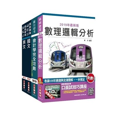 2020桃園捷運(助理專員-會計類)超效套書