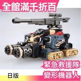 【黑色坦克車】空運日版 TOMICA 多美卡 變形機器人 機動救急警察 緊急救援隊【小福部屋】