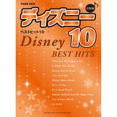 鋼琴譜 925210 初級 DISNEY Best Hit 10 (決定版)