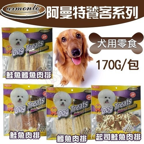 *WANG*阿曼特Armonto《Dog Treats AM-122系列》狗零食 多種口味可選