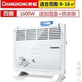 取暖器家用節能省電熱風電暖氣暖風機浴室對流電暖器扇烤火爐 220vigo街頭潮人