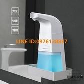 智能感應泡沫洗手機洗手液家用皂液器兒童抑菌全自動洗手液【時尚大衣櫥】